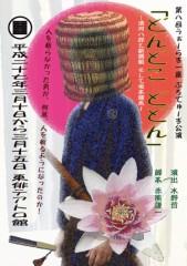水野哲 公式ブログ/ウォーラス一座プロデュース公演Vol8「ー清河八郎と新撰組 そして坂本龍馬ーどんどこ どどん」 画像1