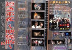 水野哲 公式ブログ/「短き不在〜映像版〜」お祭り騒ぎは続く 画像1