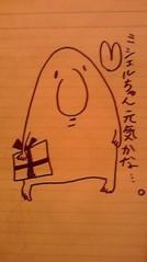滴草由実 公式ブログ/元気かな… 画像1