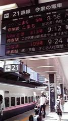 滴草由実 公式ブログ/出発しんこ〜う!! 画像1