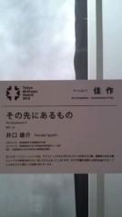 滴草由実 公式ブログ/虹 画像3