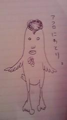 滴草由実 公式ブログ/アフロどり 画像1