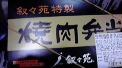 滴草由実 公式ブログ/叙々苑の焼肉弁当 画像1