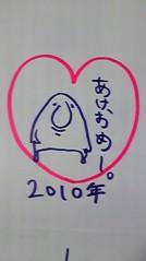 滴草由実 公式ブログ/あけおめ!! 画像1