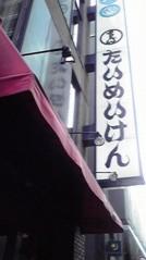 滴草由実 公式ブログ/たいめいけん 画像1