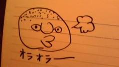 滴草由実 公式ブログ/こらー!! 画像1