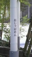 滴草由実 公式ブログ/発見! 画像2