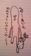 滴草由実 公式ブログ/私なら… 画像1