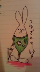 滴草由実 公式ブログ/ざんす!! 画像1