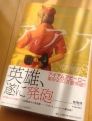 滴草由実 公式ブログ/8巻でた!! 画像1