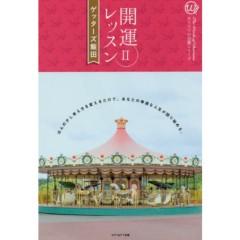 ゲッターズ飯田 公式ブログ/2月4日から新年の運気がスタート 画像1