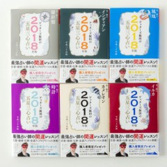 ゲッターズ飯田 公式ブログ/不運や運気が悪いに強く生きられる人 画像1