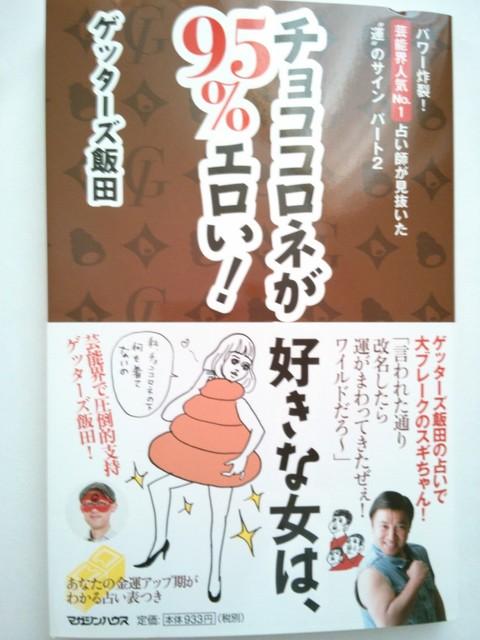 ゲッターズ飯田 公式ブログ/運が...