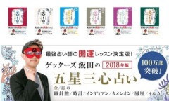 ゲッターズ飯田 公式ブログ/明日からゲッターズ飯田トークライブ2018のスタート 画像2