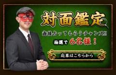 ゲッターズ飯田 公式ブログ/もっと真剣に他人を褒めてみるといい 画像1