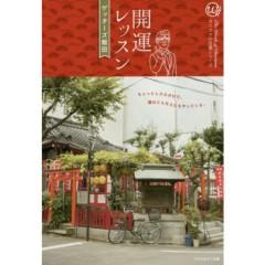 ゲッターズ飯田 公式ブログ/一冊の本との出会いで人生が変わることもある 画像1