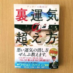 ゲッターズ飯田 公式ブログ/祈って待っても幸福や幸運はやってこない 画像3