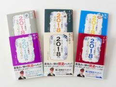 ゲッターズ飯田 公式ブログ/ゲッターズ飯田の 裏運気の超え方  画像1
