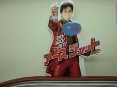 池田久美 公式ブログ/GOGO! 画像2