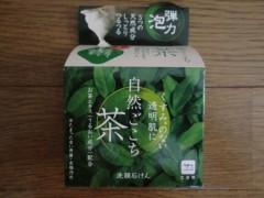池田久美 公式ブログ/深夜の美肌情報♪ 画像2
