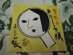 池田久美 公式ブログ/お帰りなさい〜 画像2