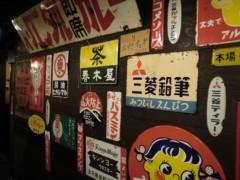 池田久美 公式ブログ/飲んでま〜す☆ 画像1