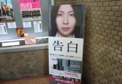 池田久美 公式ブログ/観て来ます♪ 画像1