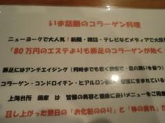 池田久美 公式ブログ/コラーゲン 画像3