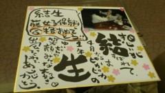 秋葉結生 公式ブログ/たくさんのありがとう 画像1