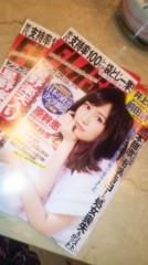 大渕絵里香 公式ブログ/erikas…ニュース速報ぉ(^^)/ 画像1