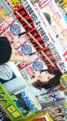 大渕絵里香 公式ブログ/コンビニに来た際ゎ☆ 画像2
