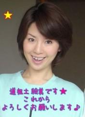 道祖土絵美 公式ブログ/よろしくお願いします♪ 画像1