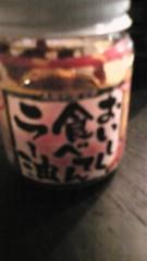 椎名歩美 公式ブログ/おはよっ☆ 画像2