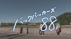 大ちゃん(ツーライス) 公式ブログ/大ちゃんBP88 画像3