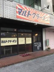 大ちゃん(ツーライス) 公式ブログ/大ちゃん「マルトクラーメン」 画像1