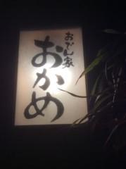 大ちゃん(ツーライス) 公式ブログ/大ちゃん「おかめ」 画像1