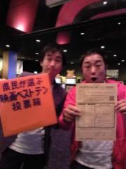 大ちゃん(ツーライス) 公式ブログ/大ちゃん「県民が選ぶ映画」 画像3