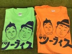大ちゃん(ツーライス) 公式ブログ/大ちゃん「ツーライスTシャツ」 画像2