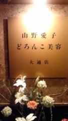 美彩 公式ブログ/エステ 画像1