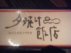 美彩 公式ブログ/千歳烏山 画像1