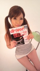 木下愛未 公式ブログ/『driver』撮影!! 画像1