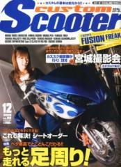 木下愛未 公式ブログ/雑誌【カスタムスクーター】カバーガールです♪ 画像1