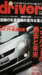 木下愛未 公式ブログ/本日発売【driver 】 画像3