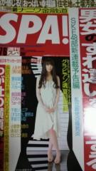 木下愛未 公式ブログ/本日発売『週刊SPA !』見てね♪ 画像1