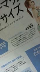 木下愛未 公式ブログ/雑誌『driver 』発売中! 画像3