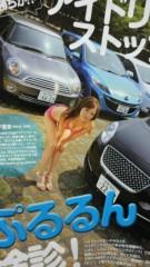 木下愛未 公式ブログ/本日発売【driver 】 画像1