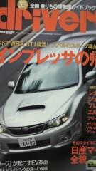 木下愛未 公式ブログ/雑誌『driver 』発売中! 画像2
