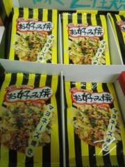 平野春菜 公式ブログ/おおきに〜 画像1