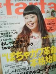 平野春菜 公式ブログ/! 画像1