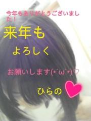 平野春菜 公式ブログ/今年は明日で終わりだけど… 画像1